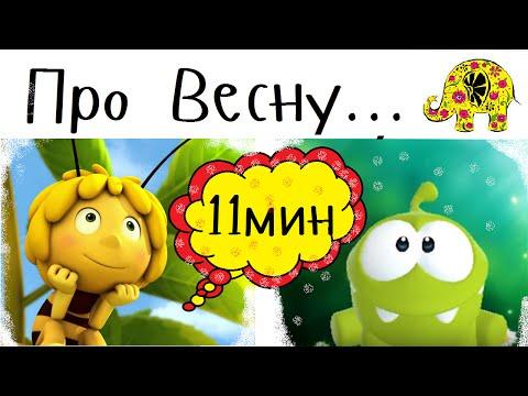Ам Ням, Пчелка Майя и 12 Детских Загадок про Весну. Мультфильм загадки для детей от Ам Няма