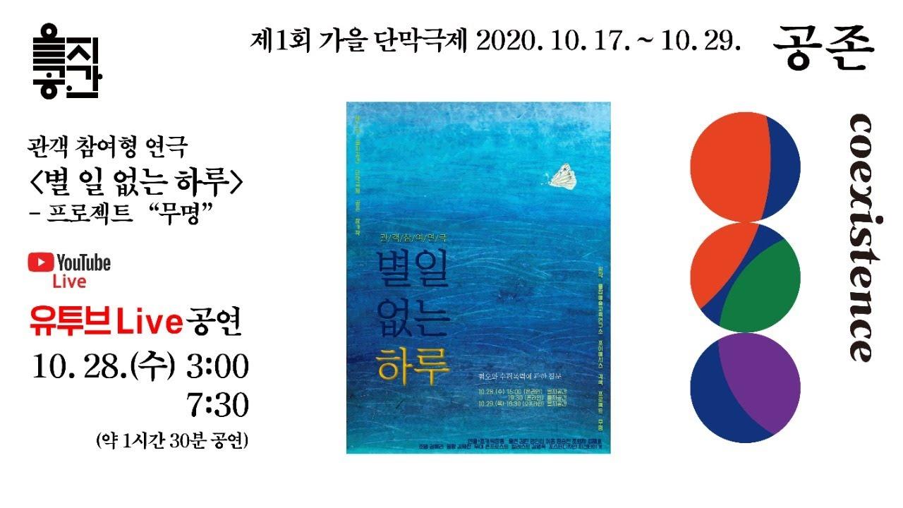 """별 일 없는 하루(관객 참여형 연극)-프로젝트 무명 (을지공간 가을단막극제 """"공존"""")"""
