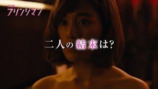 テレビ東京 土曜ドラマ24『フリンジマン~愛人の作り方教えます~』第4話 佐津川愛美 検索動画 5