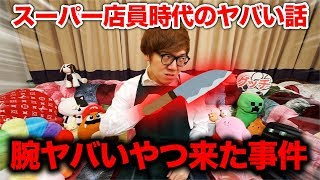 スーパー店員時代のヤバい話 #2 【腕ヤバいやつ来た事件】 thumbnail