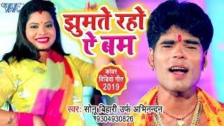 बोलबम वीडियो सांग 2019 - झूमते रहो ऐ हम - Sonu Bihari Urf Abhinandan - Bhojpuri New Kanwar Song 2019
