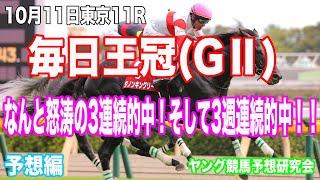 【ヤング競馬予想研究会】スプリンターズSの結果と毎日王冠予想