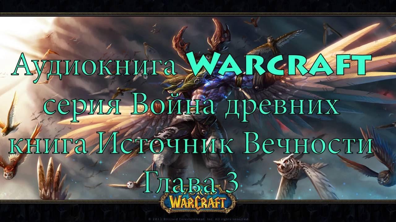 Аудиокнига Warcraft, серия Война древних, книга Источник Вечности, глава 3.