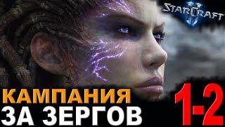 Подопытная Керриган - StarCraft II - Кампания за зергов