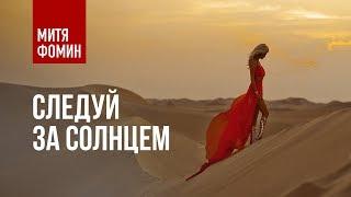 Смотреть клип Митя Фомин - Следуй За Солнцем