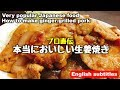 How to make ginger grilled pork directly by Professional プロ直伝『本当においし…