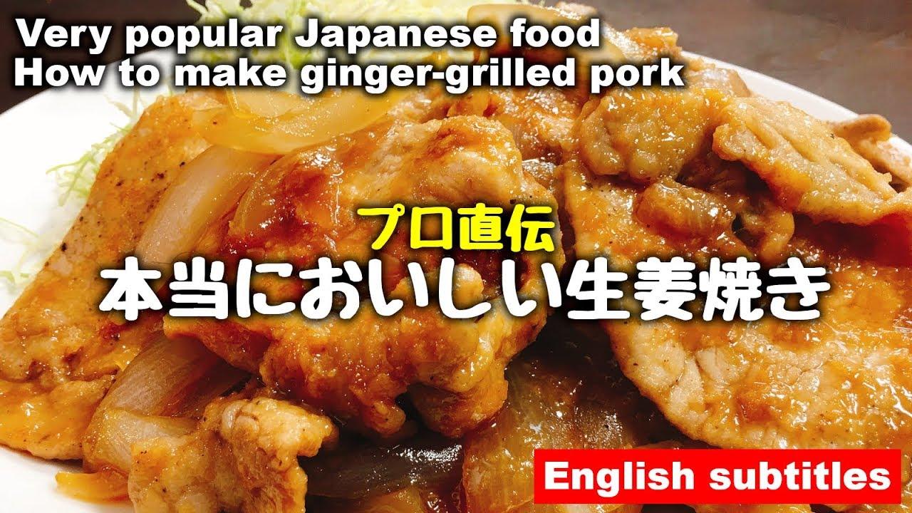 生姜 焼き 美味しい 【ハナタカ優越館】生姜焼きの美味しい作り方 専門店が教える豚肉を柔らかくする方法