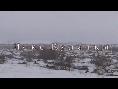Иске Кулаткы - Старая Кулатка