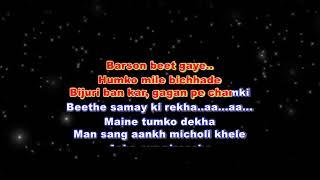 Mere Naina Sawan Bhadon karaoke male and female