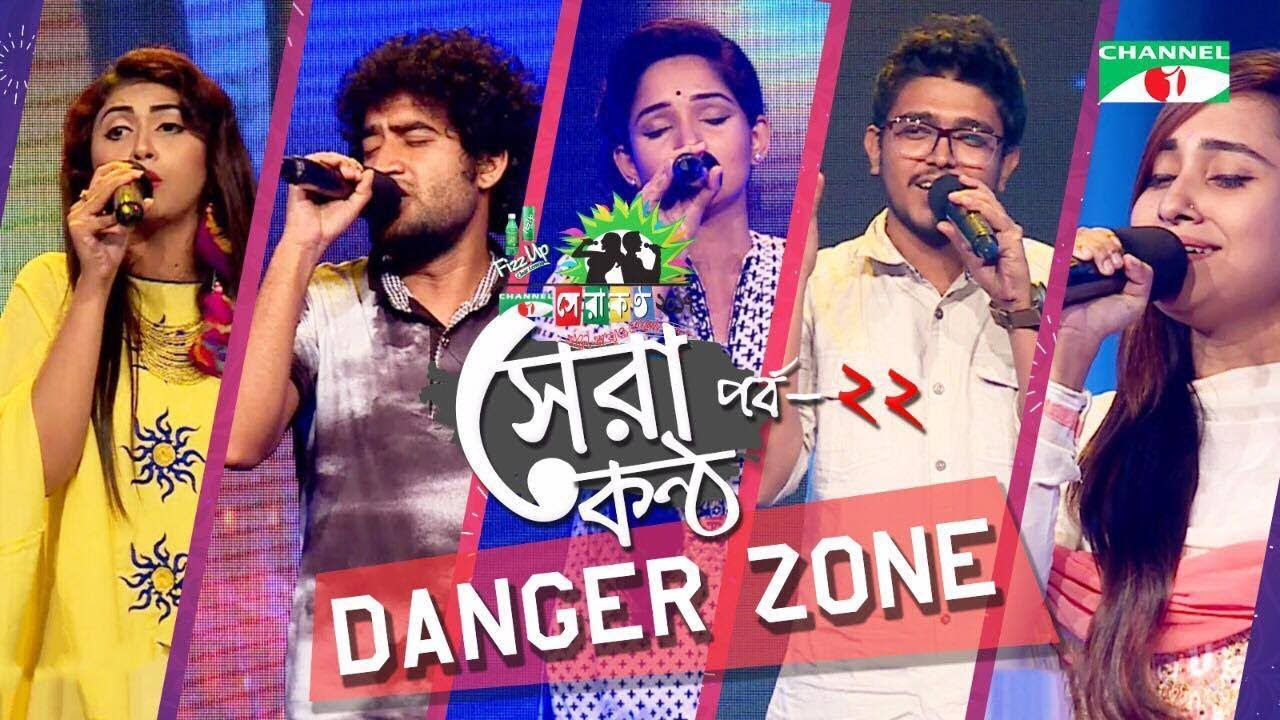 Shera Kontho 2017 | সেরা কণ্ঠ ২০১৭ | Episode 22 | Danger Zone । Channel i TV
