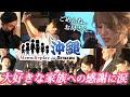 【感動 余興】MemoReplay メモリプレイ in 沖縄