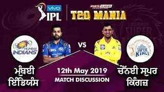 ਮੁੰਬਈ ਬਨਾਮ  ਚੇੱਨਈ  IPL 2019 Final   MI vs CSK   Live Discussion
