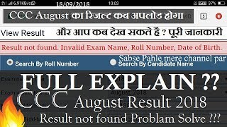 [18/09/2018]Full Explain CCC august result problam Solved || Result kab so hoga | result not found