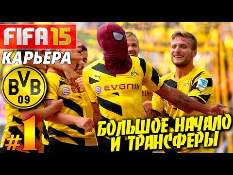 Прохождение FIFA 15 [Карьера за ФК Торпедо-Москва] - #1 Pomodril Aa-aa-aa
