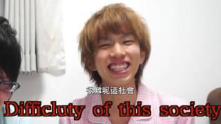 【中文字幕】Hajime社長:兩個成人玩森林家族