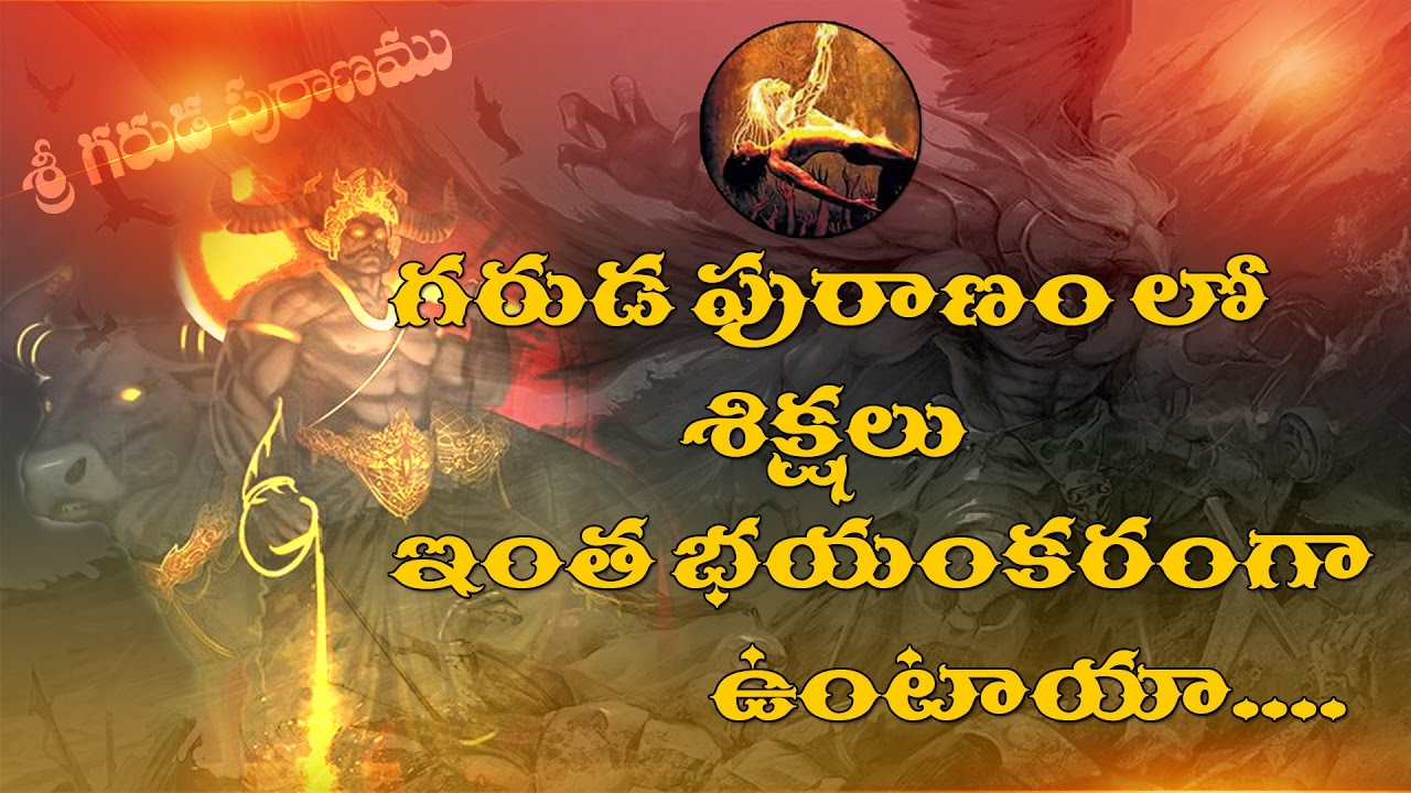28 Deadly Punishments After Death Garuda Puranam In Telugu