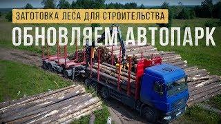 Обновляем автопарк. Заготовка леса для строительства и пиломатериала