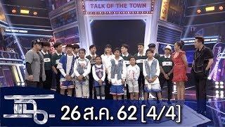 แฉ [4/4] l 26 สิงหาคม 2562 l รองแชมป์เต้นฮิปฮอประดับโลก