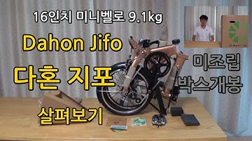 다혼 지포 5년 실사용자가 다시 구입한 접이식 자전거 Dahon Jifo Uno  (16인치 미니벨로 추천)