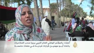 وقفة احتجاجية في ليبيا دعما لأبو سهمين