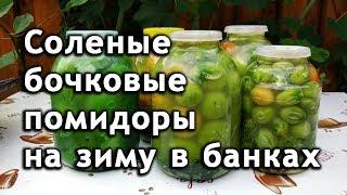 Бочковые соленые помидоры на зиму в банках. Засолка зеленых помидор.