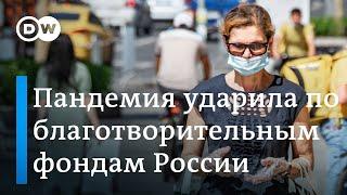 К чему на самом деле привел коронавирус в России может закрыться треть благотворительных фондов