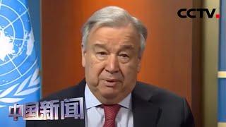 [中国新闻] 全球顶级明星抗疫义演 联合国秘书长致辞 | 新冠肺炎疫情报道