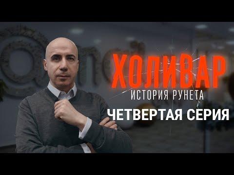 Mail.ru: игры, соцсети, Дуров | ХОЛИВАР. ИСТОРИЯ РУНЕТА | №4