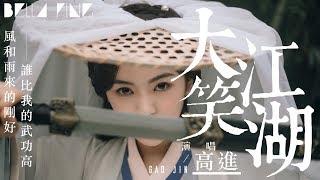 高進 - 大笑江湖【歌詞字幕 / 完整高清音質】♫「江和湖波浪滔滔 看我浪跡多逍遙...」Gao Jin - Just Call Me Nobody