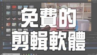 【新手入門】工欲善其事必先利其器!試試免費的影片剪輯軟體 | 小羊菌 | EaseUS Video Editor
