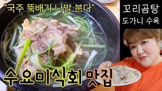 [국주먹방]수요미식회 출연맛집!! 꼬리곰탕 도가니를 초토화 캬~ 쥑인다!!