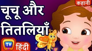 चूचू और तितलियाँ (ChuChu And The Butterflies) - Hindi Kahaniya - ChuChu TV Moral Stories