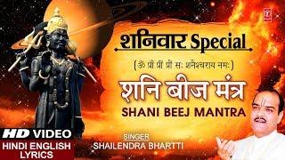शनि बीज मंत्र I Shani Beej Mantra I SHAILENDRA BHARTTI I Hindi English Lyrics I Full HD Song