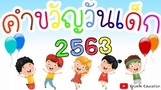 คำขวัญวันเด็ก 2563 | วันเด็ก | วันเด็กแห่งชาติ