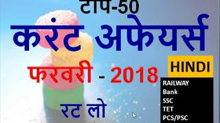 Current Affairs: February-2018 (Railway/Bank/SSC/TET/Psc/Govt.Exam..)