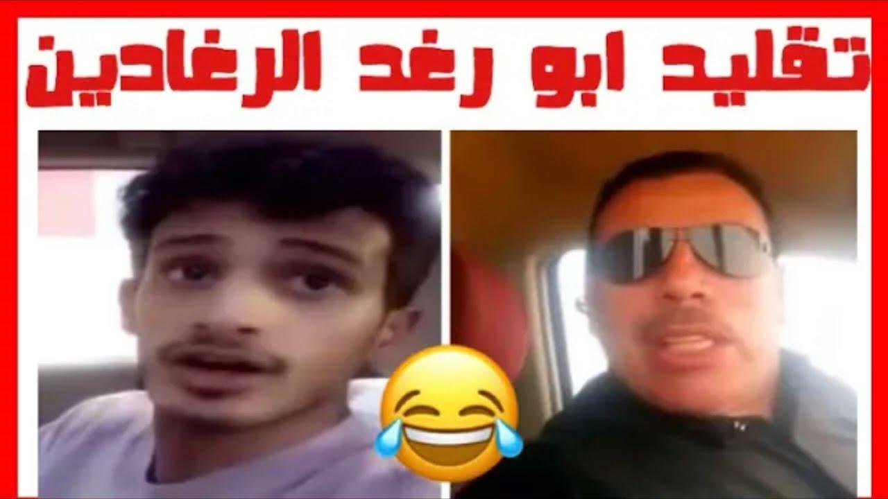 الشعب كله يقلد ويطقطق على ابو رغد الرغادين 511 😂