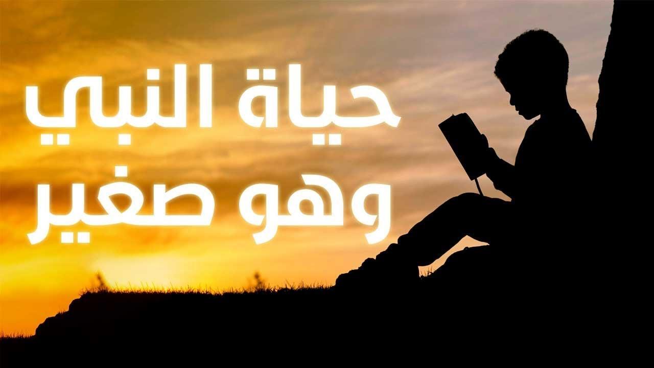 حياة النبي منذ ان كان طفلا ذات 14 عاما