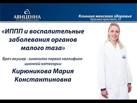 ИППП и воспалительные заболевания органов малого таза