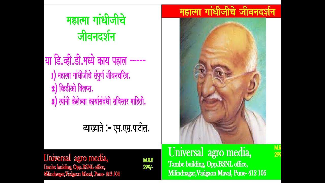 Sample Essay For High School Students Mahatma Gandhiji    Marathi Mspatil Essay On My School In English also High School Essay Sample Mahatma Gandhiji    Marathi Mspatil  English Short Essays
