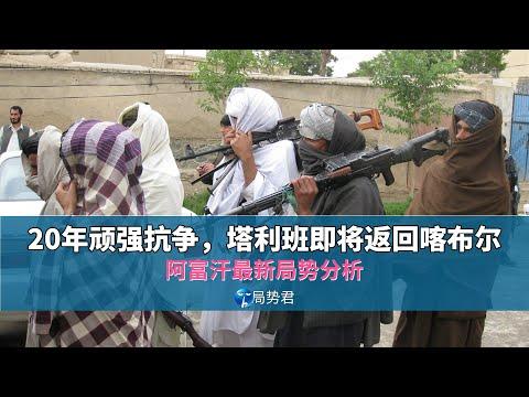 【局势君】20年顽强抗争,塔利班即将返回喀布尔(20 years of persistence, the Taliban will return to Kabul)