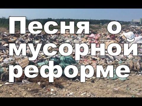 ШИЕС  МУСОРНАЯ РЕФОРМА  ДЕД АРХИМЕД
