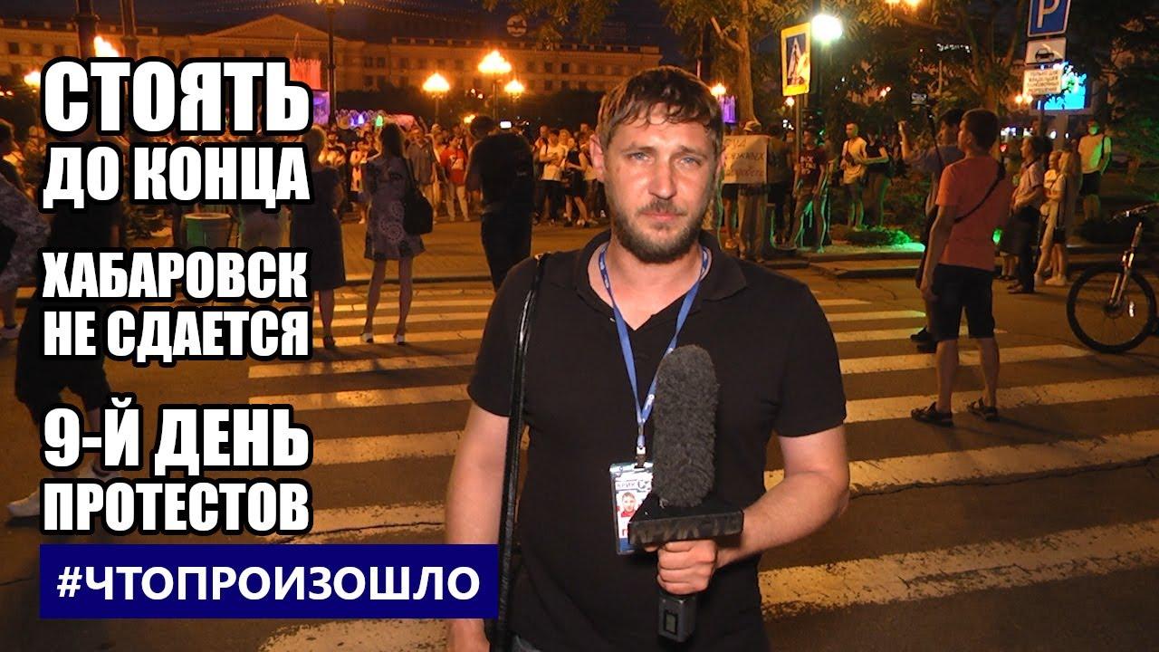 До победного го конца. #Протест в #Хабаровск набирает обороты День 9-й. #ЧТОПРОИЗОШЛО