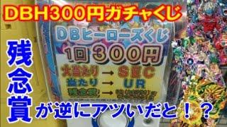 SDBH#ガチャ#くじ 今回は栃木県宇都宮市にある鑑定団でDBHの「300円カプ...