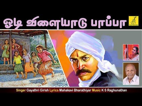 Odi Vilaiyadu Pappa || Mahakavi Bharathiyar Songs || Gayathri Girish || Vijay Musicals