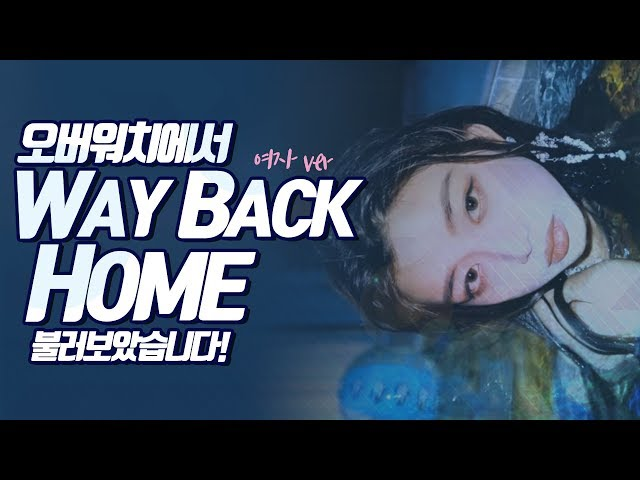 ?????? ?(SHAUN) - Way Back Home? ???????!