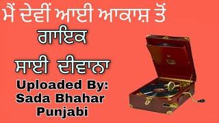Main Devi Aai Akash Tu || Sain Diwana || Gurdev Singh Maan (Punjabi Old Song)