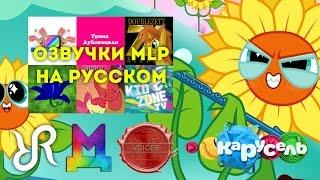 Обзор озвучек MLP:FiM на русском языке(Чем Крайшл отличается от Гала Войсез? Чем может похвастаться озвучка нашего творческого объединения, в..., 2016-05-10T13:03:34.000Z)