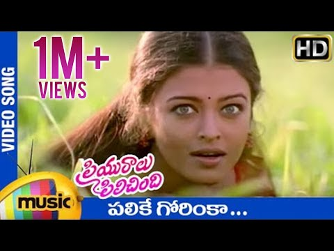 Priyuralu Pilichindi Telugu Movie Songs  Palike Gorinka  Song  Aishwarya Rai  AR Rahman
