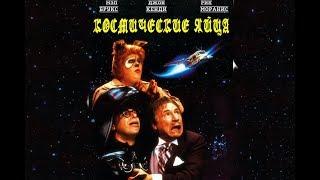 Пародия \Космические яйца / Космобольцы \ (1987)