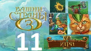 Башни страны Оз level 11 / Towers Of Oz, озвучка от Фонаря